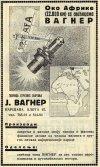 Vagner gyújtógyertya reklám